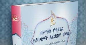 نموذج كتاب علم باللغة الأمهرية