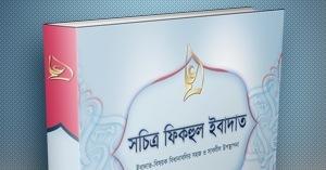نموذج كتاب علم باللغة البنغالية