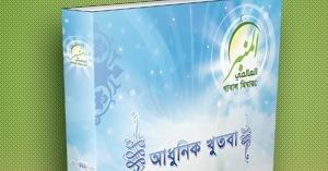 نموذج كتاب المنبر العالمي باللغة البنغالية