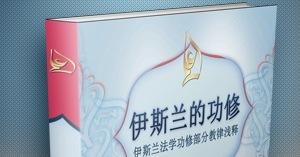 نموذج كتاب علم باللغة الصينية