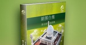 نموذج كتاب المنبر العالمي باللغة الصينية