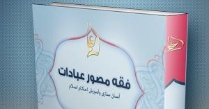 نموذج كتاب علم باللغة الفارسية