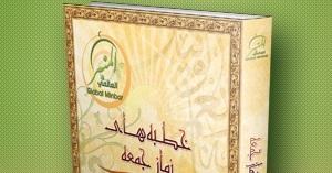 نموذج كتاب المنبر العالمي باللغة الفارسية