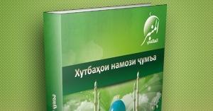 نموذج كتاب المنبر العالمي باللغة الطاجيكية