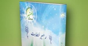 نموذج كتاب المنبر العالمي باللغة الأردية