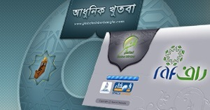 نموذج لإسطوانة المنبر العالمي باللغة البنغالية