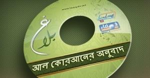 نموذج لإسطوانة بلاغ باللغة البنغالية