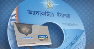 نموذج لإسطوانة علم باللغة البنغالية