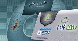 نموذج لإسطوانة المنبر العالمي باللغة الفارسية