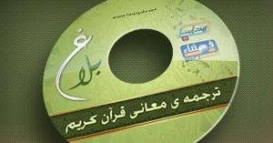 نموذج لإسطوانة علم باللغة الفارسية
