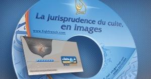 نموذج لإسطوانة علم باللغة الفرنسية