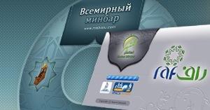 نموذج لإسطوانة المنبر العالمي باللغة االروسية