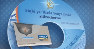 نموذج لإسطوانة علم باللغة السواحلية
