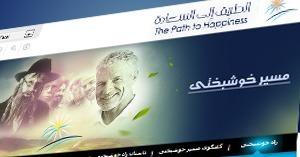 الموقع الفارسي