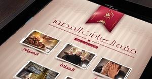 نماذج أيباد علم اللغة العربية