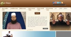 نموذج موقع منبر العالمي باللغة البنغالية