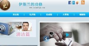 نموذج موقع علم باللغة الصينية