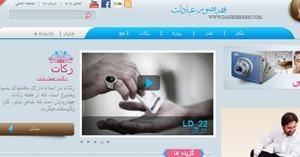 نموذج موقع علم باللغة الفارسية