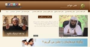 نموذج موقع منبر العالمي باللغة الفارسية