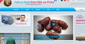 نموذج موقع علم باللغة السواحلية