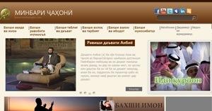نموذج موقع منبر العالمي باللغة الطاجيكية