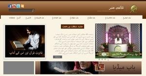 نموذج موقع منبر العالمي باللغة الأردية