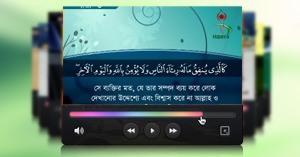 نموذج لفيديو بلاغ باللغة البنغالية