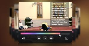 نموذج لفيديو علم باللغة البنغالية