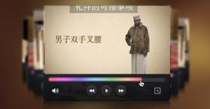 نموذج لفيديو علم باللغة الصينية
