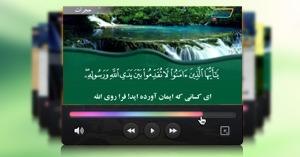 نموذج لفيديو بلاغ باللغة الفارسية