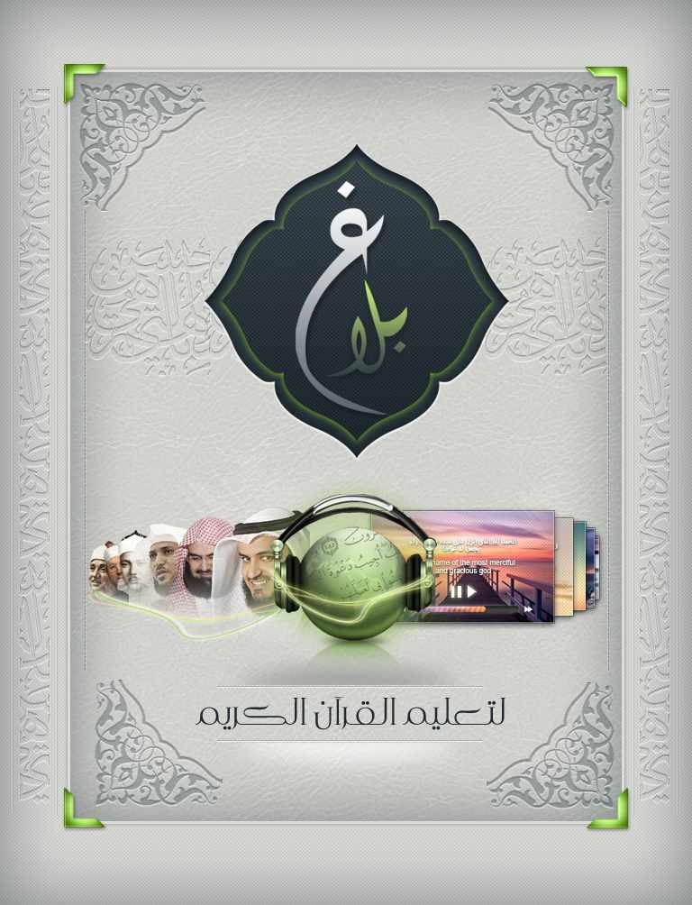 نموذج أيباد ربي الله باللغة العربية