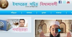 نموذج موقع علم باللغة البنغالية
