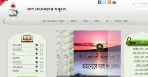 نموذج موقع بلاغ باللغة البنغالية